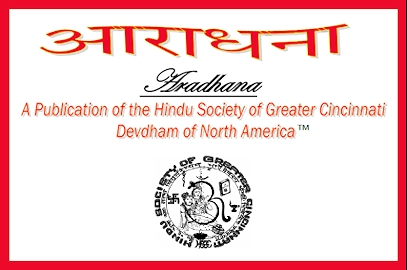 Aradhana Newsletter – January 2015