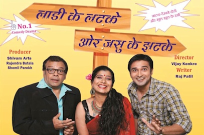 "ANKUR Brings To You The #1 Comedy Hindi Play ""LADI KE LATKE AUR JASU KE JHATKE"" – SUNDAY APRIL 12th, 2015"