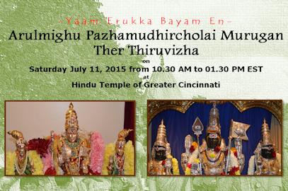 Arulmighu Pazhamudhircholai Murugan Ther Thiruvizha – July 11, 2015