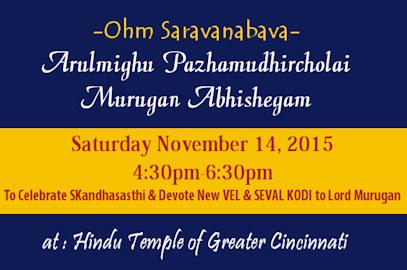 Arulmighu Pazhamudhircholai Murugan Abhishegam – Nov 14, 2015