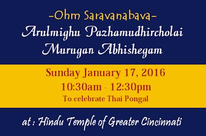 Arulmighu Pazhamudhircholai Murugan Abhishegam – Jan 17, 2016