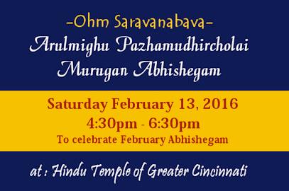 Arulmighu Pazhamudhircholai Murugan Abhishegam – Feb 13, 2016