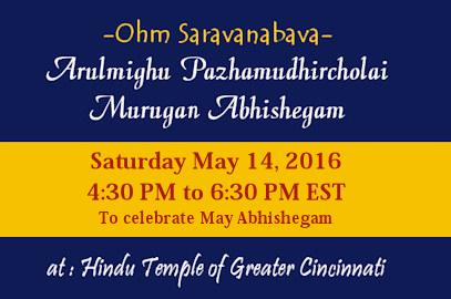 Arulmighu Pazhamudhircholai Murugan Abhishegam – May 14, 2016