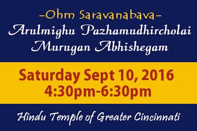 Arulmighu Pazhamudhircholai Murugan – Sept 10, 2016