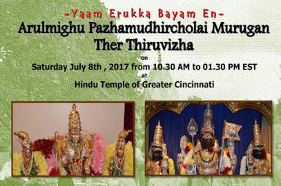 Arulmighu Pazhamudhircholai Murugan – July 8, 2017