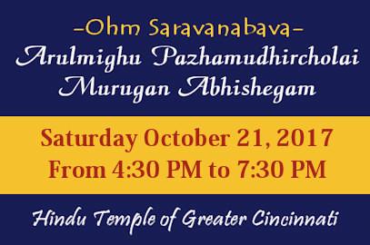 Arulmighu Pazhamudhircholai Murugan Abhishekam – Oct 21, 2017