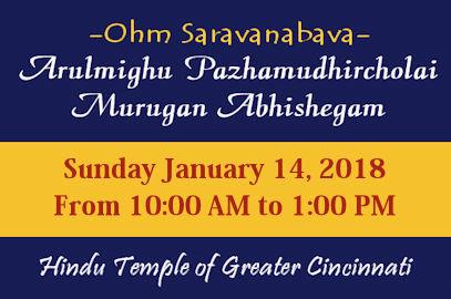 Arulmighu Pazhamudhircholai Murugan – Jan 14, 2018