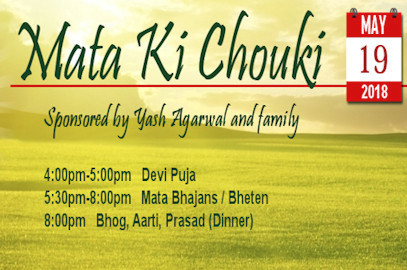 Mata Ki Chouki – May 19, 2018